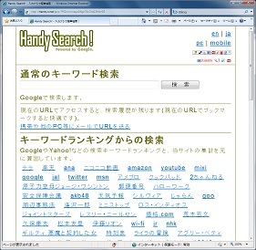 「Handy Search!」画面